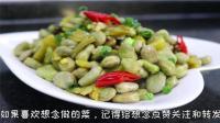 四川泡菜炒胡豆, 简单的味道也可以酸爽霸道, 好吃到停不下来