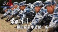 新兵 第1集-初训