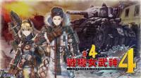 【战场女武神4】S评价 实况流程#4: 断章-E小队启动