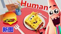 【XY小源】Human Fall Flat人类一败涂地 新图美食城 海绵宝宝大冒险