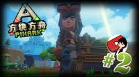 【矿蛙】方舟方块世界02丨游戏性爆炸!