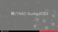 RAD Studio 10.2.3 产品新功能简介 (网络研讨会)