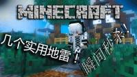 [F]Minecraft-实用的地雷-瞬间秒杀!