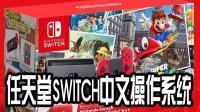 任天堂switch设置中文界面