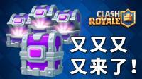 皇室战争65 史诗宝箱又又又又来了! 愚人节宝箱敢买吗? 小宝趣玩Clash Royale