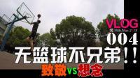 无兄弟不篮球: 致敬vs想念: 20180330[侣途v-log][爱@侣途]