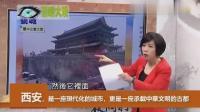 台湾节目黄智贤: 游西安, 看大雁塔登古城墙, 会有一种自豪感!