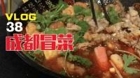 vlog-38 成都冒菜