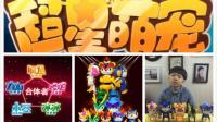 超星萌宠猪猪侠玩具(10) 阿五小圣冰冰大山玲珑五合一 天天玩具秀
