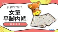 【瑶溪手作】女童平脚内裤DIY制作教程