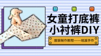【瑶溪手作】女童打底裤小衬裤DIY制作教程