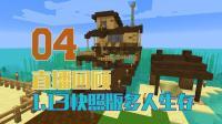我的世界《Minecraft1.13快照版直播回顾Ep4 水中隧道》多人原版生存 安逸菌解说