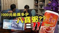 1000元能买多少八宝粥  舞秋风一千元系列 47