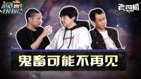 【游话好好说】鬼畜可能不再见【20180325期】