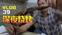 vlog-39 愚人节深夜烧烤