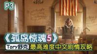 舒克《孤岛惊魂5》最高难度中文剧情攻略03荷兰谷(下)