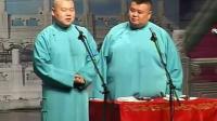 岳云鹏孙悦 2012最新相声保利剧院专场 《保安队的日子》