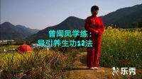 导引养生功12法(曾闽凤学练)