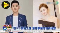 台湾媒体怎么报道张继科和国际影星景甜的恋情!