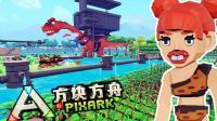 【XY小源】方块方舟PixARK 试玩 一个全新的世界 美女美不