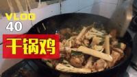 vlog-40 杨大厨的干锅鸡