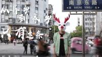 在外留学多年 心中依然熟记归家时的脚印 #离不开的南京路#