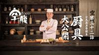空腹 - 厨具特辑 你不知道の日式厨具大盘点
