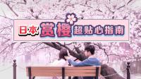 少女心限定! 日本赏樱超贴心指南!