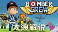 【太浪】轰炸机小队 娱乐体验解说 17 空中堡垒了解一下