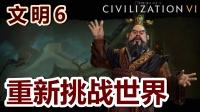 01【文明6 中国】重新挑战世界
