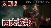02【文明6 世界之中国】两大城邦