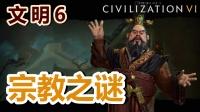 03【文明6 世界之中国】宗教之谜