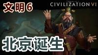 04【文明6 世界之中国】北京诞生