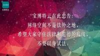 特别新闻 网络直播乱象 20180401