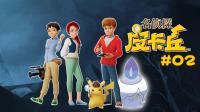 【神叹解说】3DS《名侦探皮卡丘》欢乐实况第2期 小姐姐的皮带? !