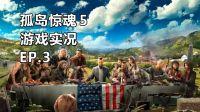 【神探莫扎特】猎人妹子任务与速度与激情!-孤岛惊魂5(FarCry5)丨游戏实况EP.3