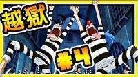 【逃出生天】电玩史上最刺激的双人运镜 ! ! 超热血的合作动作逃脱 ! !  双人合作逃狱游戏