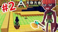 【XY小源】方块方舟PixARK 第2期 造房子了