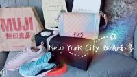New York City 购物分享➕Give a way 感恩大回馈(youku版)