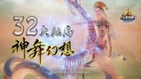 32.大结局-混沌幽洪-神舞幻想-烈火