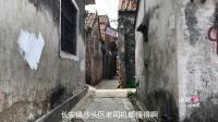 广东东莞: 实拍东莞长安小巷子, 多少人曾经在这里留下美好的回忆