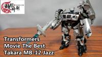 胡服騎射的變形金剛分享時間910集Transformers Movie The Best Takara MB-12 Jazz爵士