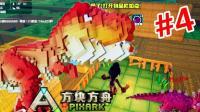 【XY小源】方块方舟PixARK 第4期 一层完工