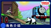 托马斯和勇宝 小熊猫