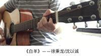 徐秉龙/沈以诚《白羊》吉他弹唱-吉他谱【7t吉他教室】