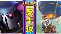 皇室战争69 皮卡球输惨了! 为尊严而战! 小宝趣玩Clash Royale