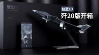 魅蓝E3歼20版开箱 机模夹克手机全都送