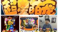超星萌宠猪猪侠玩具(6) 阿五玲珑合体二合一 天天玩具秀