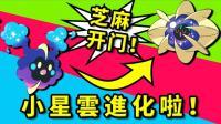 ★精灵宝可梦★小星云进化啦! 奈克洛兹玛抓捕二人组! ★21★神奇宝贝★酷爱ZERO