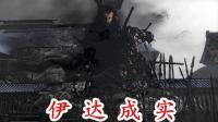 洛西2333【仁王】DLC 伊达成实 通关攻略解说视频